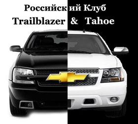 http://trailblazerclub.ru/