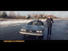 Назад в будущее! Машина времени Delorean DMC-12. Тест-драйв и обзор! Новое видео на нашем канале!